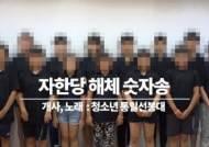 """""""통일 방해말고 사라져""""···또 한국당 해체 노래 부른 아이들"""