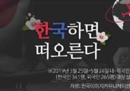 [영상] '한국'하면 '이것' 떠오른다