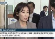 """""""여론 호전"""" """"동양대 새 의혹"""" 청문회 다른 속내"""