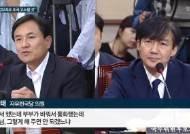 """[단독] 조국 청문회 본 동양대 총장 """"저런 분이 장관을···"""""""