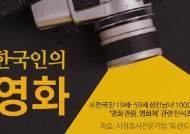 [영상] 영화 강국 한국… 한국인은 이렇게 영화 본다