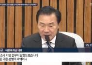 """손학규, 조국 임명에 """"문대통령은 박근혜 왜 하야했는지 생각해야"""""""