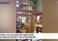 조선 최첨단 물시계, 장영실의 '흠경각옥루' 581년만에 복원
