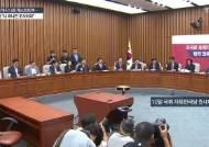 """'野궤멸론'까지 나온 패스트트랙···나경원 """"나 하나만 조사하라"""""""