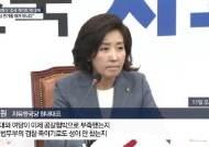 """한국당 """"조국 게이트 즉시 특검"""" 인천·수원·성남 릴레이 집회"""