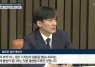 승인취소 받은 조국딸 논문···고대 입학 취소땐 의전원도 취소