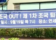 서울대·고려대·연세대, 같은날 동시 '조국사퇴' 촛불 들었다