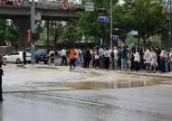 서울 한복판 도로 갈라지고 물난리···교통 마비에 출근길 혼잡