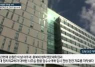 조국 자녀 의혹 대학 4곳 압수수색···대검 과학수사부 총동원