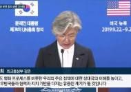 """강경화 """"美, 北 제재해제·안전보장에 열린 자세로 협상할 것"""""""