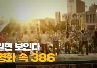 [창간기획] 취업할땐 '3저 호황' 퇴직 앞두고 '정년연장'···불로장생 386