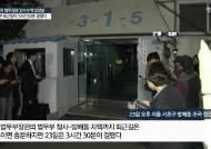 """조국 집 11시간 수색 논란에…검찰 """"영장 두 번 더 받느라 길어져"""""""