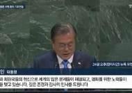 """문대통령 유엔총회 연설 """"DMZ를 국제평화지대로 만들자"""""""