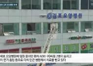 김포 요양병원 불 2명 사망…스프링클러 미작동