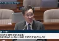 """이낙연, '조국 사태'로 """"우리 사회 공정한지 회의감 국민 사이에 싹텄다"""""""