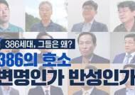 """[창간기획] """"2030 취업난, 北 손잡으면 된다는 여권 386"""""""