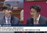 """""""태광 장학생 조국, 비리 이호진 탄원서"""" 조 """"인간적 도리"""""""