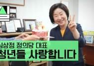 """[밀실] """"정치가 자식 세대 힘들게 해 미안""""…심상정 대표 인터뷰"""
