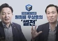 """[창간기획] """"조국 억울하다""""""""조국 찌질하다""""…우상호·원희룡 '386 썰전'"""