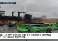 """해경 """"울산 염포부두 화재 선박, 승선원 25명 전원 구조"""""""