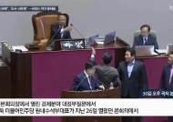 """""""이주영 사과해"""", """"조국 사퇴해""""···국회서 여야 몸싸움"""