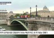 프랑스 파리 경찰청 본부서 흉기 난동…경찰관 4명 사망