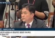 """'조국 수사팀장' 세운 국감···""""의원들이 피의사실 공표 유도"""""""