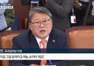 """조국 호칭 두고, 오늘도 막말 국감 """"탄핵됐을 의원""""""""야, 너!"""""""