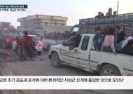 """에르도안 """"시리아 북부서 '평화의 봄' 작전 개시"""""""