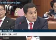 """KIST원장, 조국 딸 허위인턴 의혹에 """"관련자 빠른 징계 검토"""""""