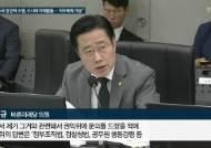 """권익위 """"부인 수사와 조국 장관직 이해충돌, 직무배제 가능"""""""