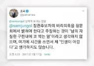 '조국조''조로남불'…임명 전부터 조국 발목 잡았던 과거 SNS 발언