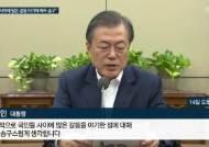 """문 대통령 """"조국·윤석열 환상적 조합, 꿈 같은 희망 됐다"""""""