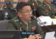 """軍 """"北, 함박도 등 무인도 5곳 군사기지화···김정은 지시 맞다"""""""