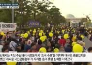 """""""조국 사퇴에 분노"""" 서초→여의도로 간 검찰개혁 촛불집회"""