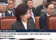 """유니클로 광고 논란에…박영선 """"굉장히 화나는 일, 관련부처와 상의"""""""