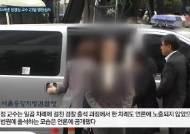"""정경심 포토라인 섰다···영장심사 출석 """"재판 성실히 임할 것"""""""