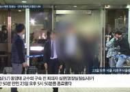 [사진] 정경심 구속 수감