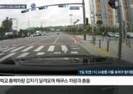 """""""수능 3주 앞두고···"""" 방이동 스쿨버스 수험생 안타까운 죽음"""