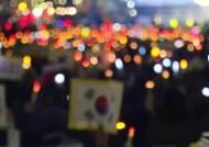 """조국 떠나도 여의도는 두 동강…""""정경심 석방하라"""" """"文 탄핵"""""""
