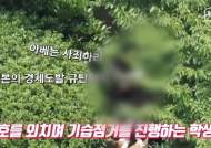 美대사관저 월담과 日총영사관 시위···같은 침입, 다른 대응