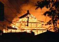 [서소문사진관]일본 세계문화유산 슈리성 화재로 정전 등 전소