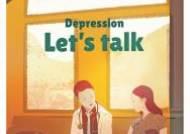 인구 550만 핀란드, 40만이 우울증약…극단 선택 절반으로