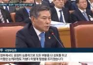 """지소미아 '오락가락'…정경두 """"안보 도움되면 유지 입장"""""""