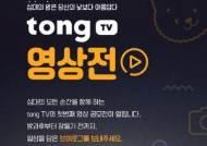 [TONG]영상 공모전-방과후 브이로그를 보내주세요