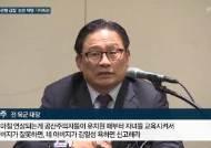 박찬주 '삼청교육대' 발언에…황교안 결국 영입 제외