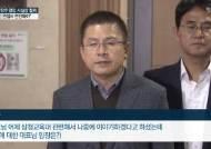 """박찬주 '삼청교육대' 발언에···한국당 """"인재영입 명단서 뺀다"""""""