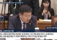 """'오보 낸 기자 출입제한' 논란에…법무차관 """"훈령서 빼겠다"""""""