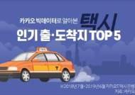 [영상] 카카오 빅데이터로 본 택시 인기 출·도착지 Top5