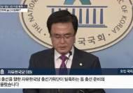 """김태흠 """"강남·영남 3선이상 용퇴"""" 한국당 물갈이 신호탄?"""